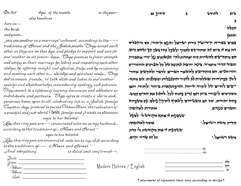 Modern Hebrew with English Ketubah Text