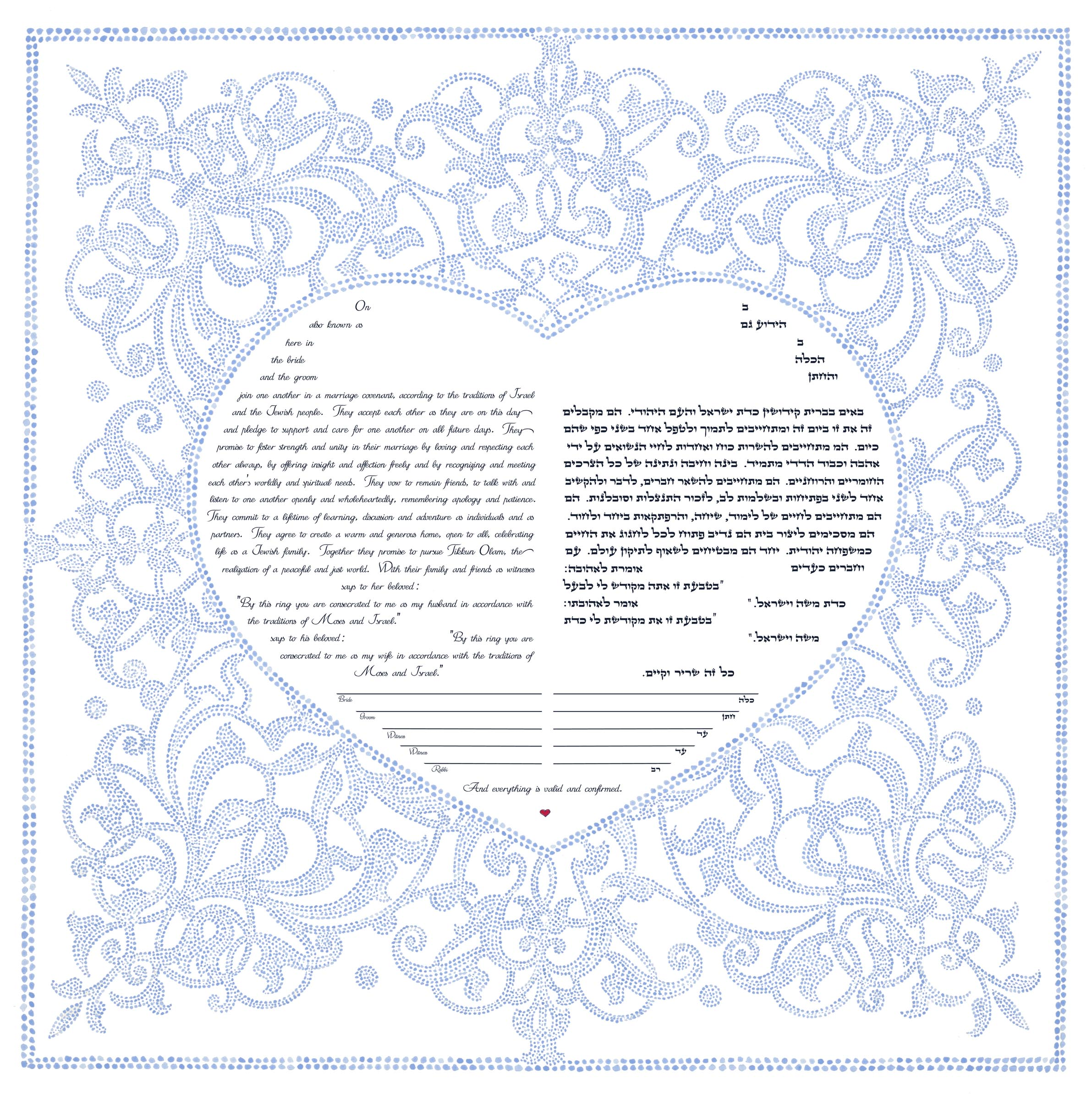 HeartSong Ketubah And Wedding Vows