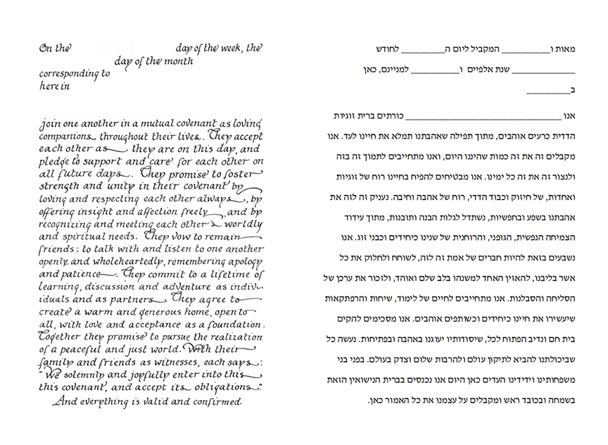 commitment vows full length English and Hebrew
